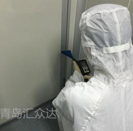 汇众达净化室检测,无尘车间检测,洁净室检测