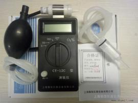 CY7-2B数字测氧仪 便携式数字测氧仪