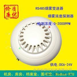 RS485烟雾浓度变送器烟感浓度探测器485烟雾传感器烟感传感器