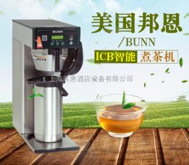 美国BUNN 智能冲茶咖啡机 ITCB DV 港式奶茶用 单头 美式咖啡机