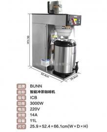 美国BUNN智能冲茶咖啡机 贡茶皇茶用煮茶机 单头美式咖啡机