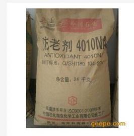 工业级 南化 优极品 橡胶专用 防老剂4010NA