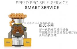 ZUMEX-SPEED PROSELF-SERVICE PODIUM �W�2+地柜 榨汁�C 橙汁�C