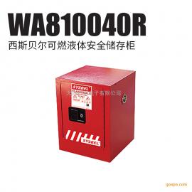 西斯贝尔SYSBEL WA810040R可燃液体防火安全柜