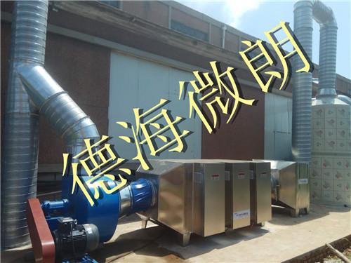 微朗微波紫外废气处理新技术