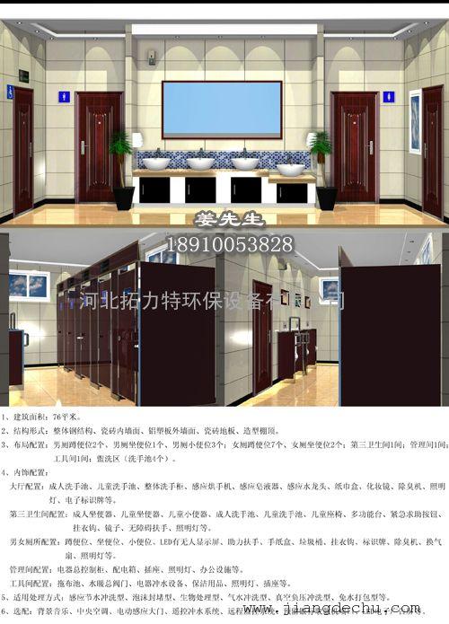 3A旅游公厕-图12
