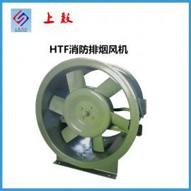 HTF-8#排烟风机 H级轴流式消防高温排烟风机 3C证书齐全
