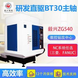 毅兴智能ZG540钻攻中心CNC立式钻孔攻牙加工中心机床