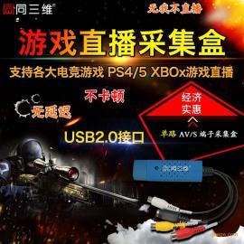 USB单路CVBS/S端子标清视频采集盒游戏直播