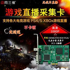 DVI/VGA/SDI/HDMI/分量高清音视频采集卡 PS4/psp游戏直播 王者