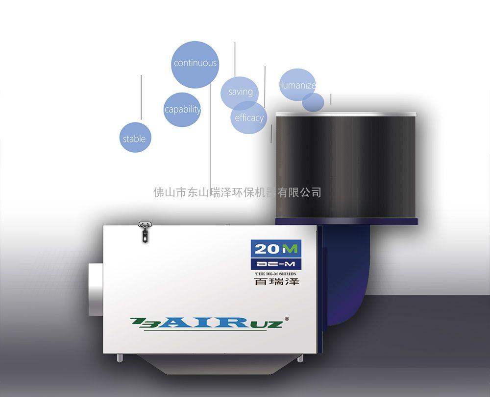 百瑞泽 BE-40M 专业生产油雾烟雾收集净化器 适用工业设备配套