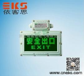 SBD3106-3W吸壁式防爆�酥�舴辣�安全出口指示��