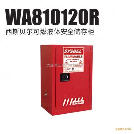 西斯贝尔WA810120R可燃液体防火安全柜
