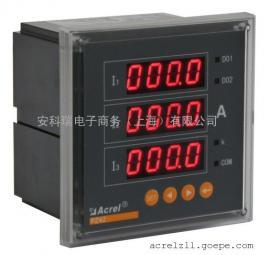安科瑞直销PZ42-AI3/KC数显智能电流表 三相电流表带远程功能
