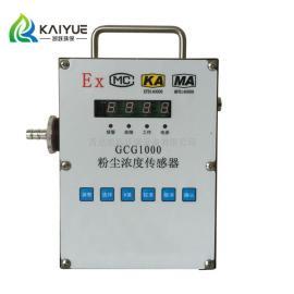 电厂车间GCG1000A在线防爆粉尘浓度检测仪