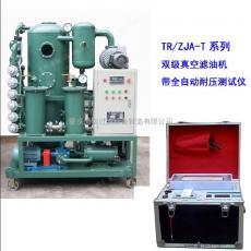ZJA-T超高压绝缘油双级真空滤油机|可在线检测耐压值