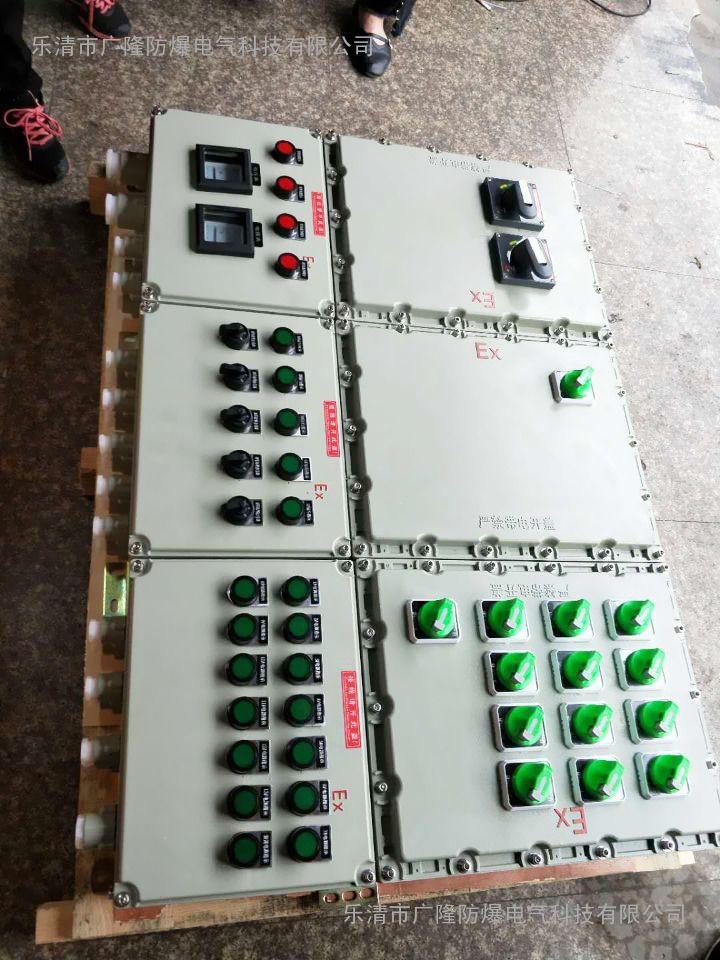 BXD53-14/16-32K125A防爆动力配电柜