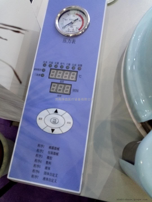 BIOBASE 立式 BKQ-B120II 全自动高压蒸汽灭菌器