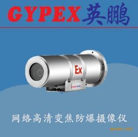 英鹏防爆摄像机,港口防爆摄像机