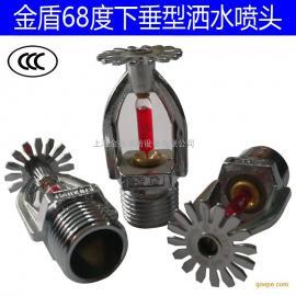 金盾喷淋头68度下垂型喷淋头泰科消防喷淋头可靠玻璃球洒水喷头