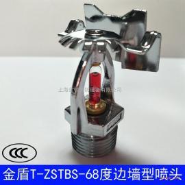 金盾边墙型消防喷淋头侧喷T-ZSTBS15-68℃侧边型水平消防喷头