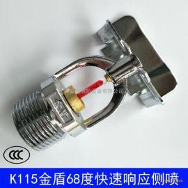 金盾边墙型快速反应喷淋头K-ZSTBS20-68℃侧边型水平消防侧喷