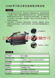 隆瑞牌便携式手提蓄电池528B充电式电动超低容量喷雾器总代理