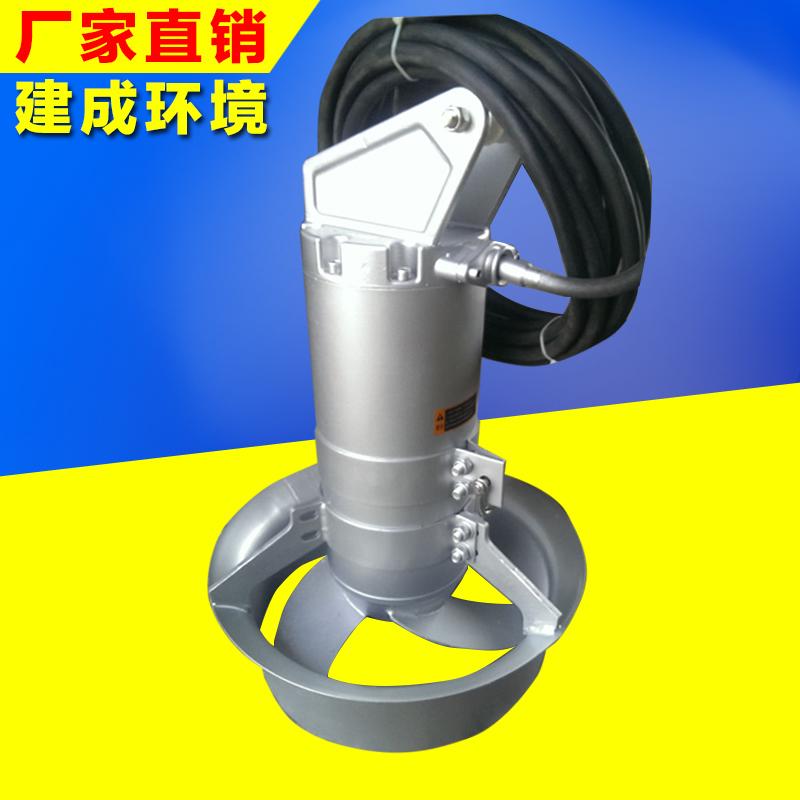 建成牌 QJB3/8-400/3-740 不锈钢材质 潜水搅拌机