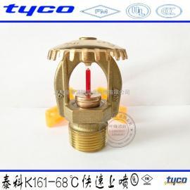 TY5131泰科喷淋头FM认证K161-68℃快速响应上喷 泰科消防喷头K160