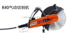 瑞典胡斯华纳富世华K40气动圆盘锯气动切割机特种工程风动切割机