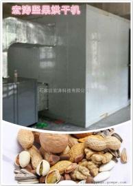 坚果烘干机,干果热泵烘干房,杏仁核桃节能环保果仁干燥设备