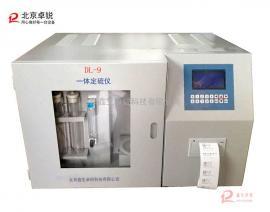DL-9快速一体定硫仪 智能生物质测硫仪