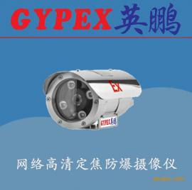 化工防爆监控器,煤矿防爆摄像机,航天防爆摄像机