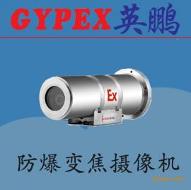 航天防爆监控器,加油站防爆摄像仪,矿井防爆摄像机