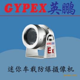 不锈钢防爆迷你摄像机,轮船防爆监控器,防爆摄像仪