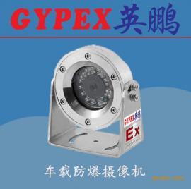 车载不锈钢防爆摄像机,部队防爆监控器,军工防爆摄像机