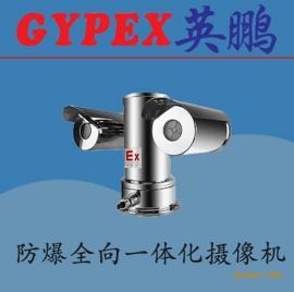 高清红外防爆一体化摄像机,智能防爆一体化红外摄像仪