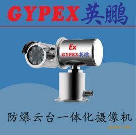网络高清防爆一体化摄像机,防爆一体化监控器