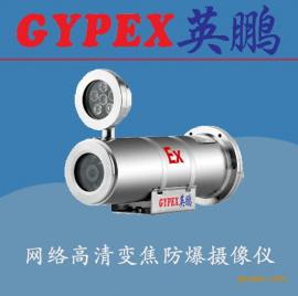 网路高清防爆摄像机,网络高清防爆监控器,花炮防爆监控器
