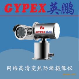 网络高清防爆一体化红外摄像机,加油站防爆监控器
