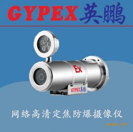 实验室防爆摄像机,炼油防爆监控器,钻井平台摄像机