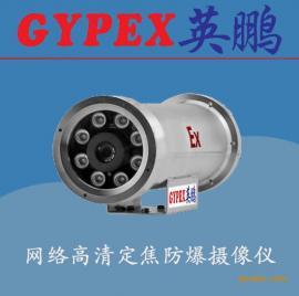 网络高清红外防爆定焦摄像机,英鹏防爆监控器,不锈钢防爆摄像机