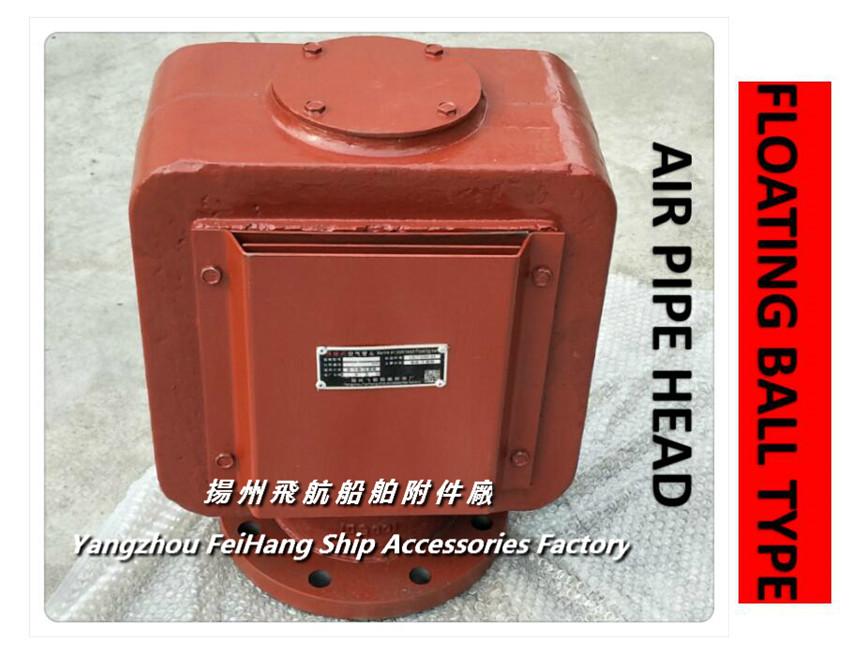 球墨铸铁浮球式空气管头FS150AT CB/T3594-1994