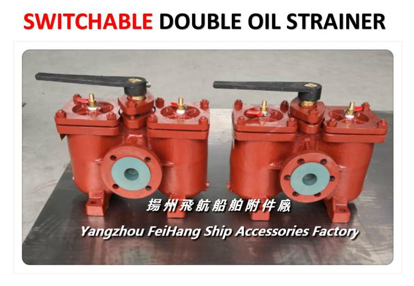 厂家供应燃油分油机双联低压粗油滤器A4040 CB/T425