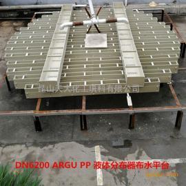 昆山天大DN6200 ARGU PP槽盒式稳流液体分布器