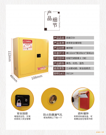 西斯贝尔WA810300R可燃液体防火安全柜