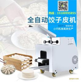 功明商用小型饺子皮机 做饺子皮的机器