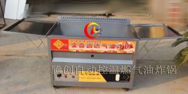 全自动控温燃气油炸锅多少钱,煤气炸油条锅,多功能油炸小吃机