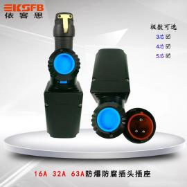 防爆防腐插接装置BCZ8060-16A32A63A防爆防腐插销