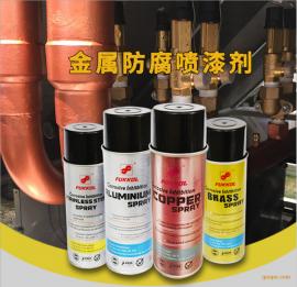 酷热的夏天使用生利达金属防腐喷剂涂料为管道们喷一点护肤品。